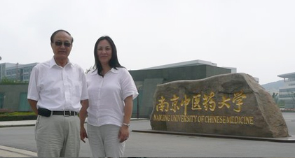 Grandmaster Shih & Melanie Shih in front of Nan Jing University of TCM (Traditional Chinese Medicine) in Nan Jing, China, 2010